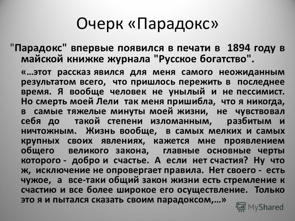 Очерк «Парадокс»