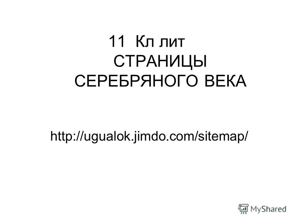 11Кл лит СТРАНИЦЫ СЕРЕБРЯНОГО ВЕКА http://ugualok.jimdo.com/sitemap/
