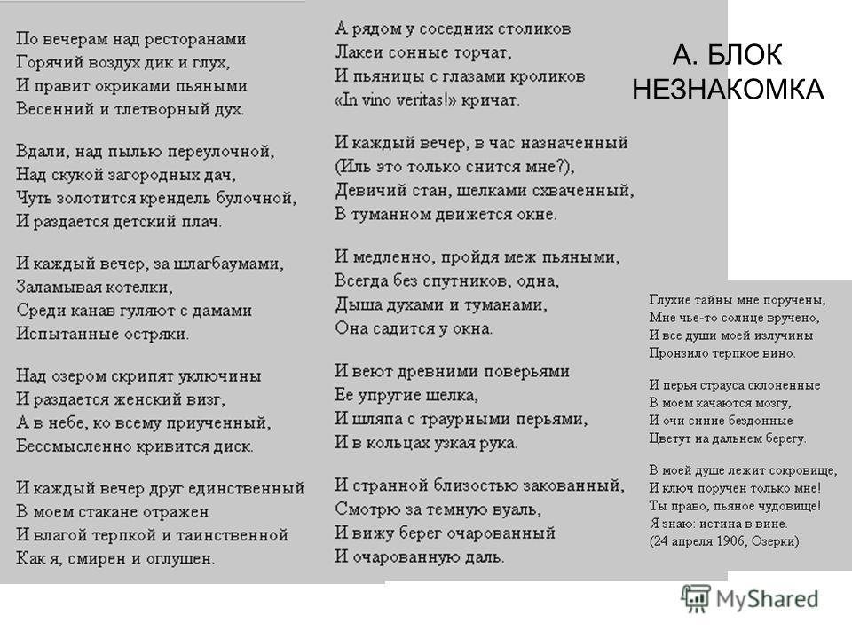 А. БЛОК НЕЗНАКОМКА
