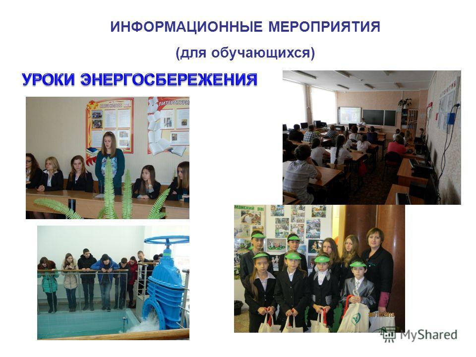 ИНФОРМАЦИОННЫЕ МЕРОПРИЯТИЯ (для обучающихся)