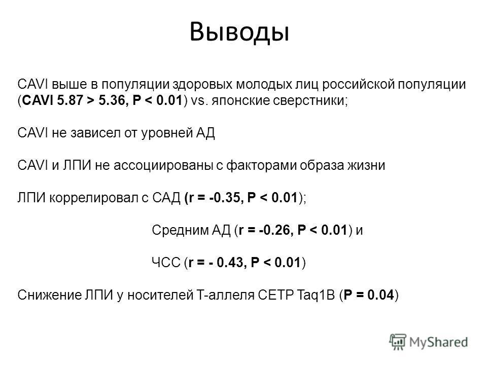 Выводы CAVI выше в популяции здоровых молодых лиц российской популяции (СAVI 5.87 > 5.36, P < 0.01) vs. японские сверстники; CAVI не зависел от уровней АД CAVI и ЛПИ не ассоциированы с факторами образа жизни ЛПИ коррелировал с САД (r = -0.35, P < 0.0
