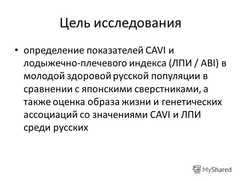 Цель исследования определение показателей CAVI и лодыжечно-плечевого индекса (ЛПИ / ABI) в молодой здоровой русской популяции в сравнении с японскими сверстниками, а также оценка образа жизни и генетических ассоциаций со значениями CAVI и ЛПИ среди р
