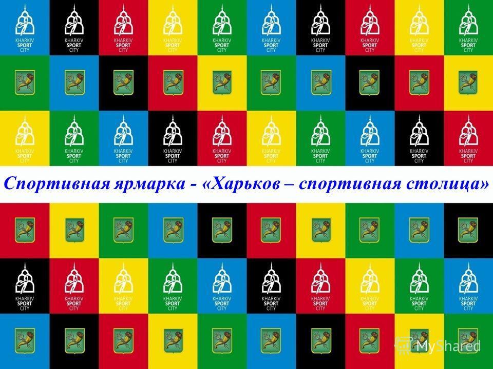 Cпортивная ярмарка - «Харьков – спортивная столица»