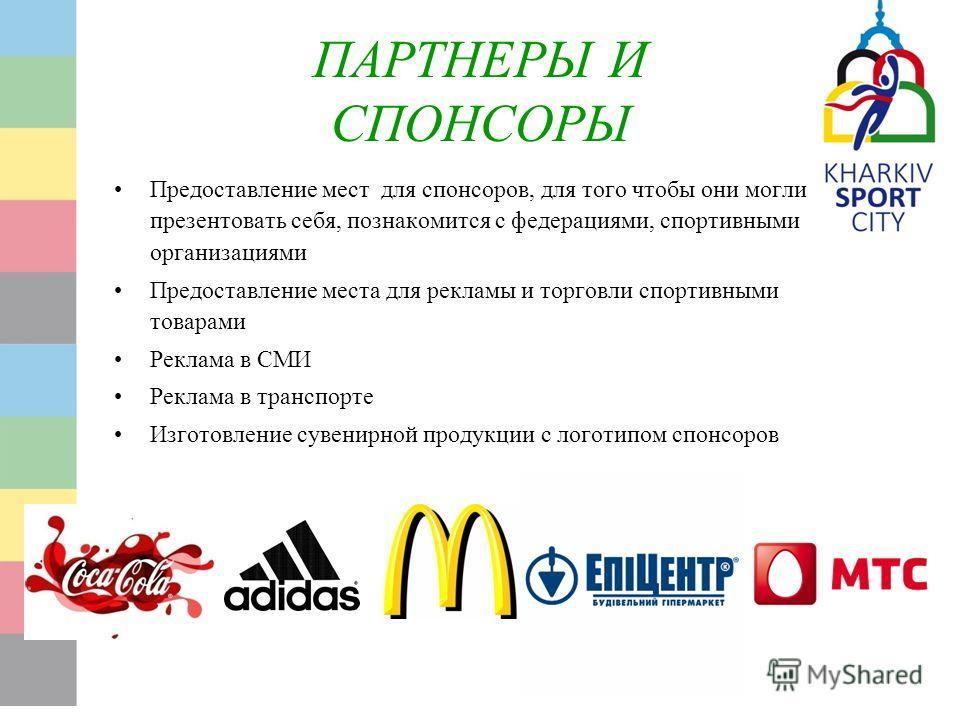 ПАРТНЕРЫ И СПОНСОРЫ Предоставление мест для спонсоров, для того чтобы они могли презентовать себя, познакомится с федерациями, спортивными организациями Предоставление места для рекламы и торговли спортивными товарами Реклама в СМИ Реклама в транспор