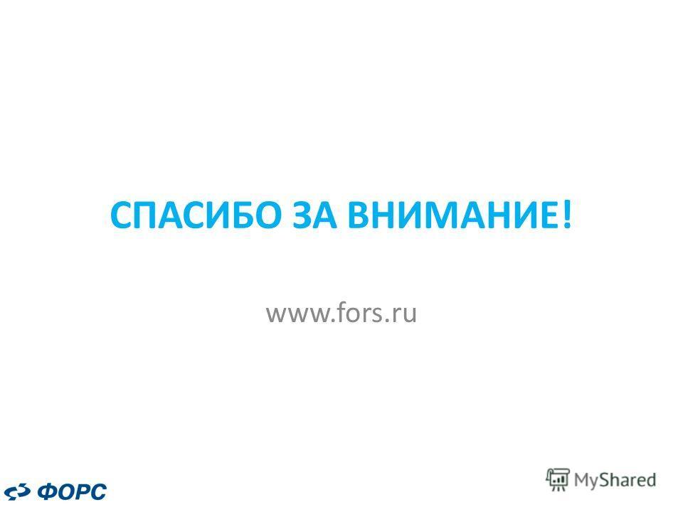 СПАСИБО ЗА ВНИМАНИЕ! www.fors.ru