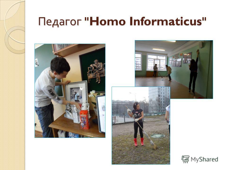 Педагог Homo Informaticus