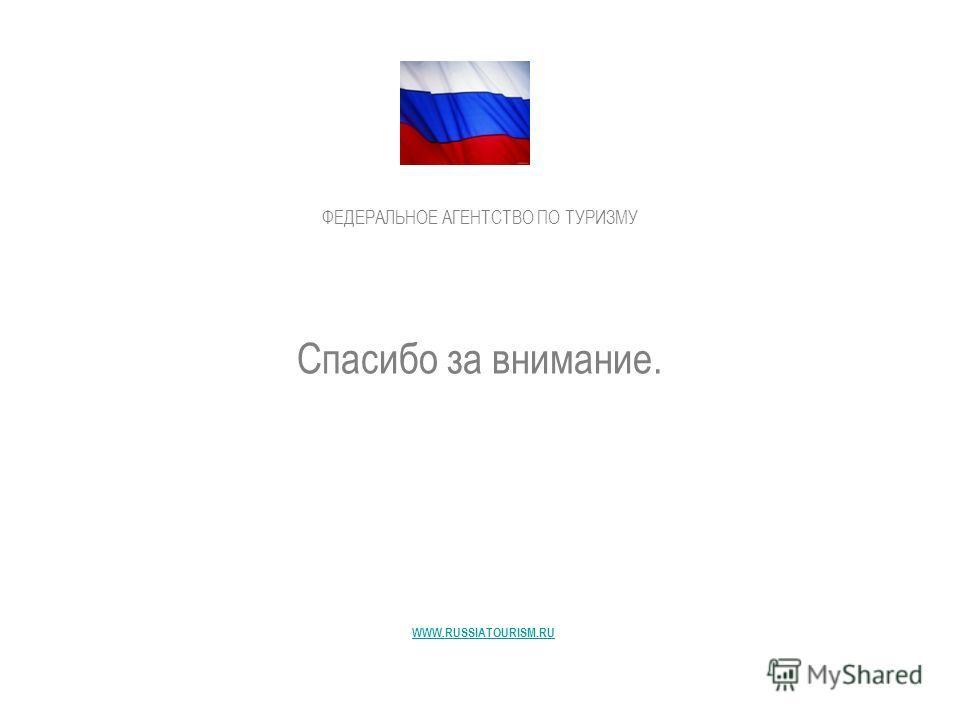 WWW.RUSSIATOURISM.RUWWW.RUSSIATOURISM.RU - ОФИЦИАЛЬНЫЙ САЙТ ФЕДЕРАЛЬНОГО АГЕНТСТВА ПО ТУРИЗМУ РОССИЙСКОЙ ФЕДЕРАЦИИ 42 Декабрь 2008 ФЕДЕРАЛЬНОЕ АГЕНТСТВО ПО ТУРИЗМУ WWW.RUSSIATOURISM.RU Спасибо за внимание.