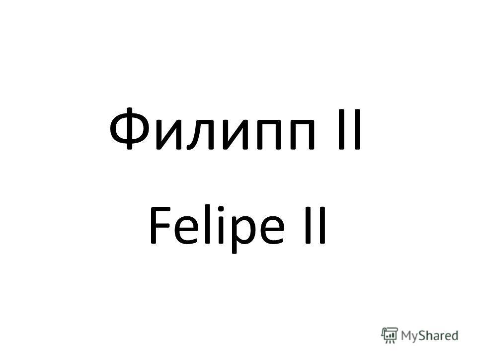 Филипп II Felipe II