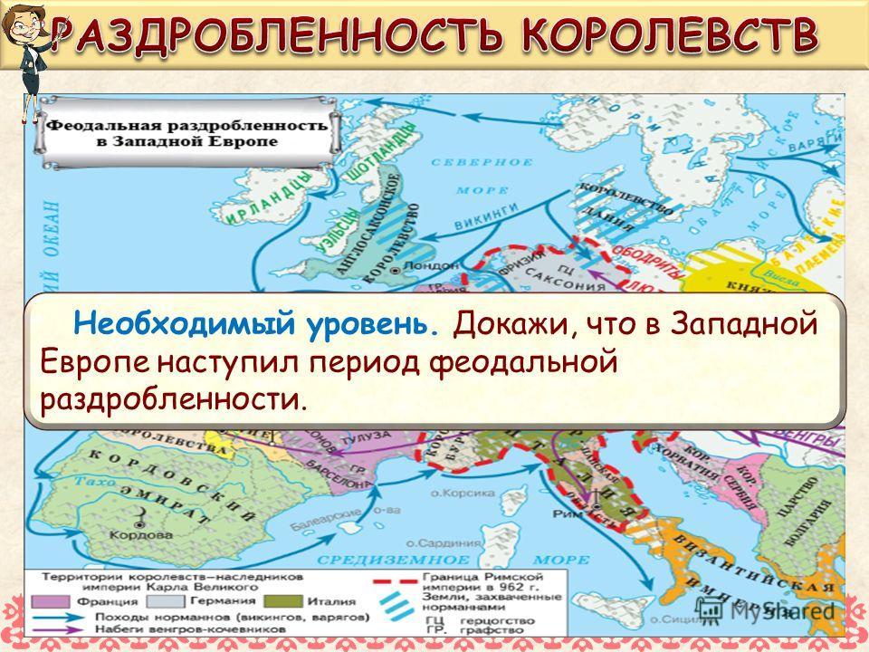 Необходимый уровень. Докажи, что в Западной Европе наступил период феодальной раздробленности.