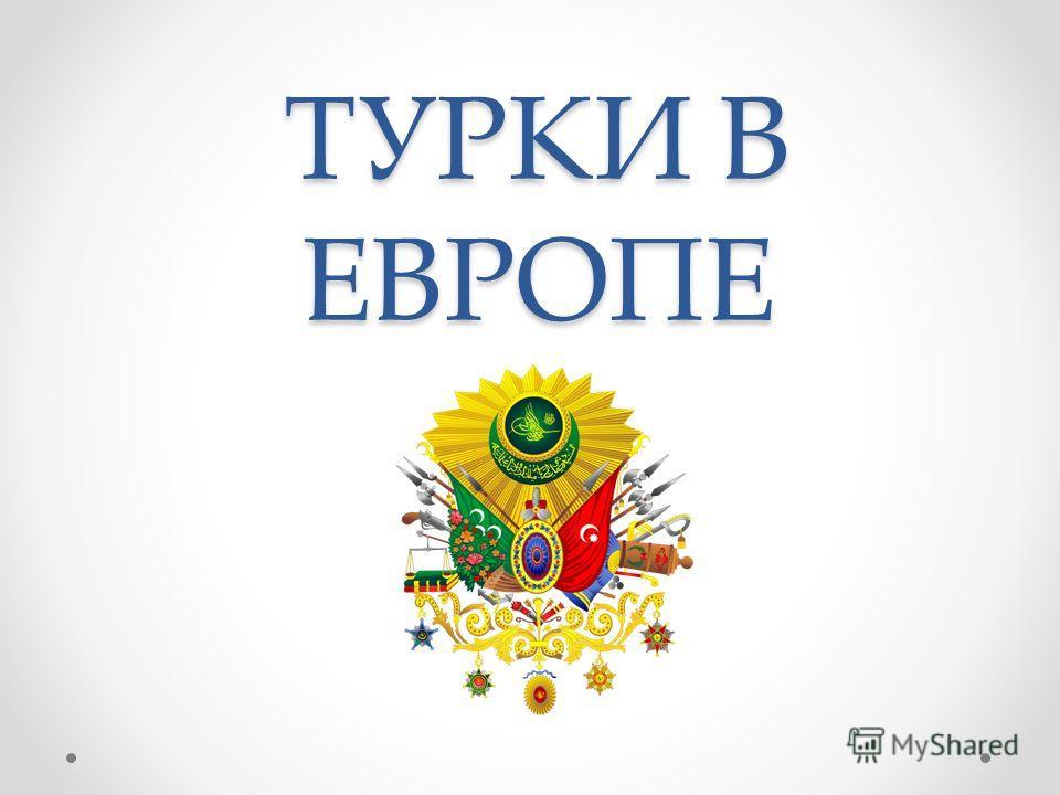 ТУРКИ В ЕВРОПЕ