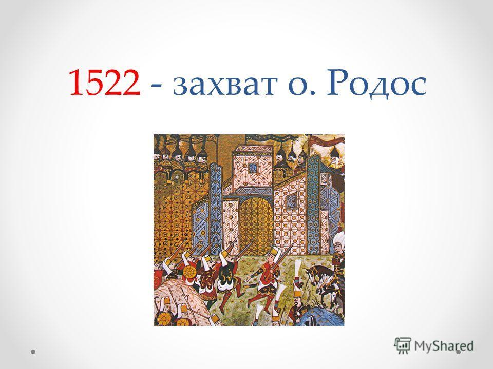 1522 - захват о. Родос