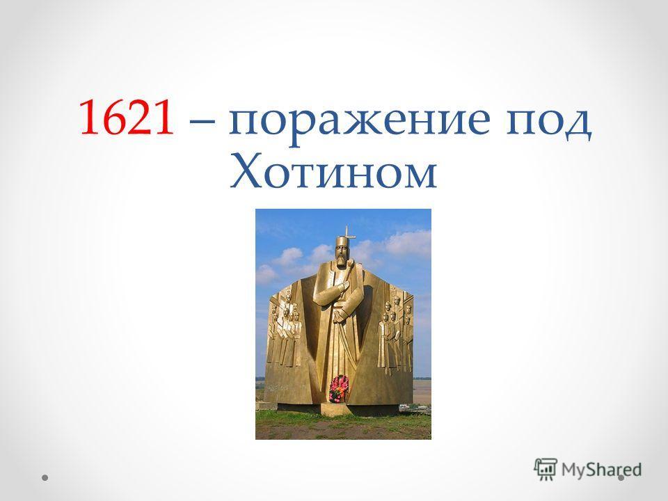 1621 – поражение под Хотином