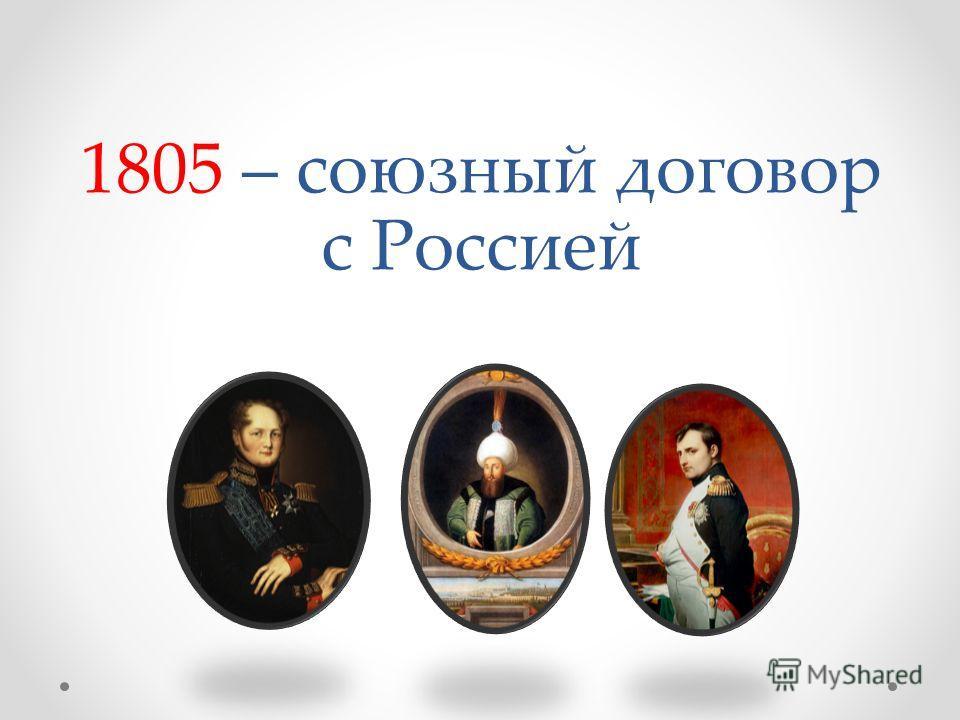 1805 – союзный договор с Россией