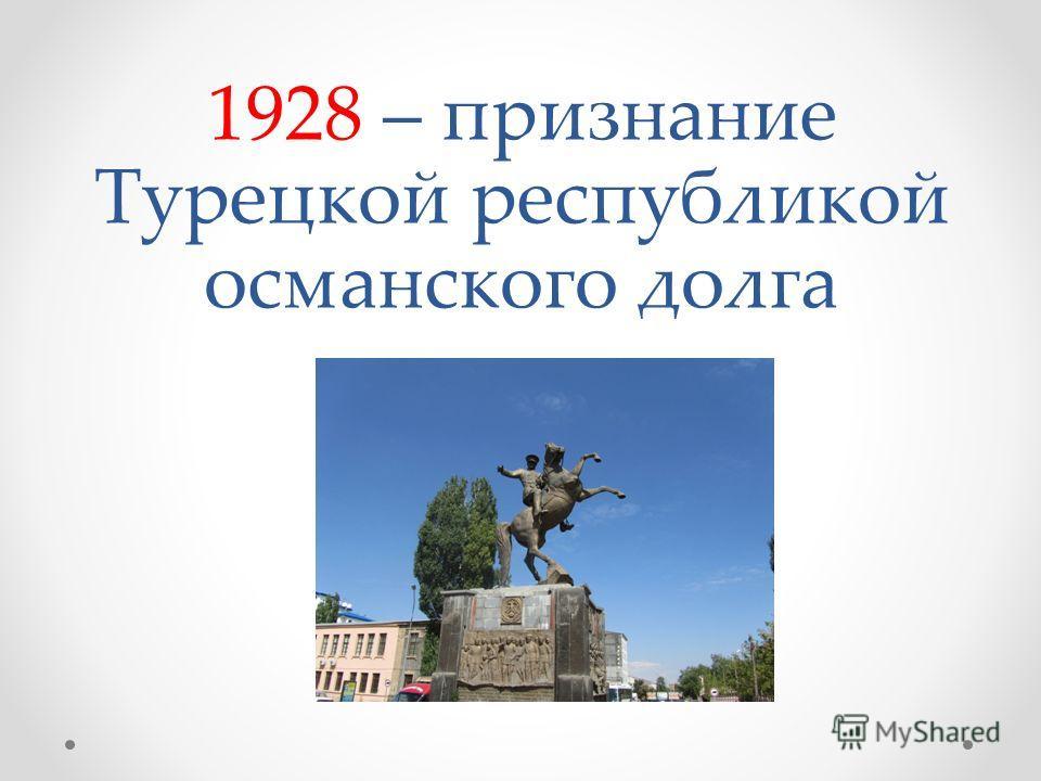 1928 – признание Турецкой республикой османского долга