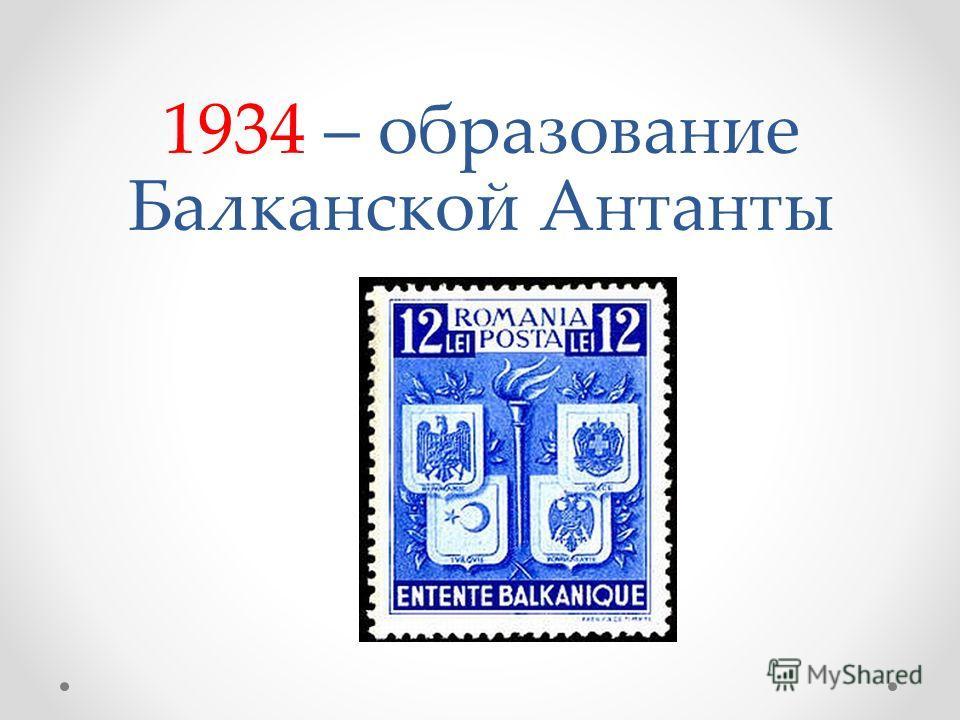 1934 – образование Балканской Антанты