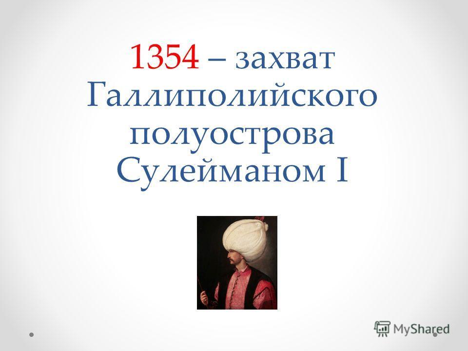 1354 – захват Галлиполийского полуострова Сулейманом I