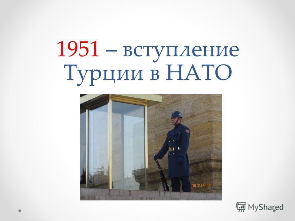 1951 – вступление Турции в НАТО