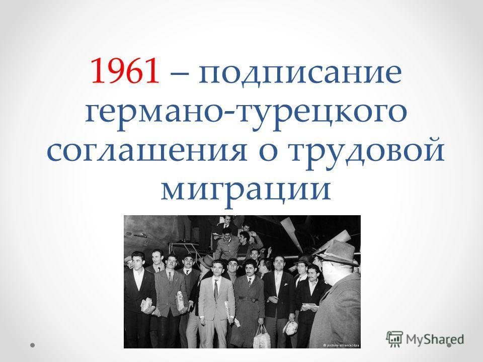 1961 – подписание германо-турецкого соглашения о трудовой миграции