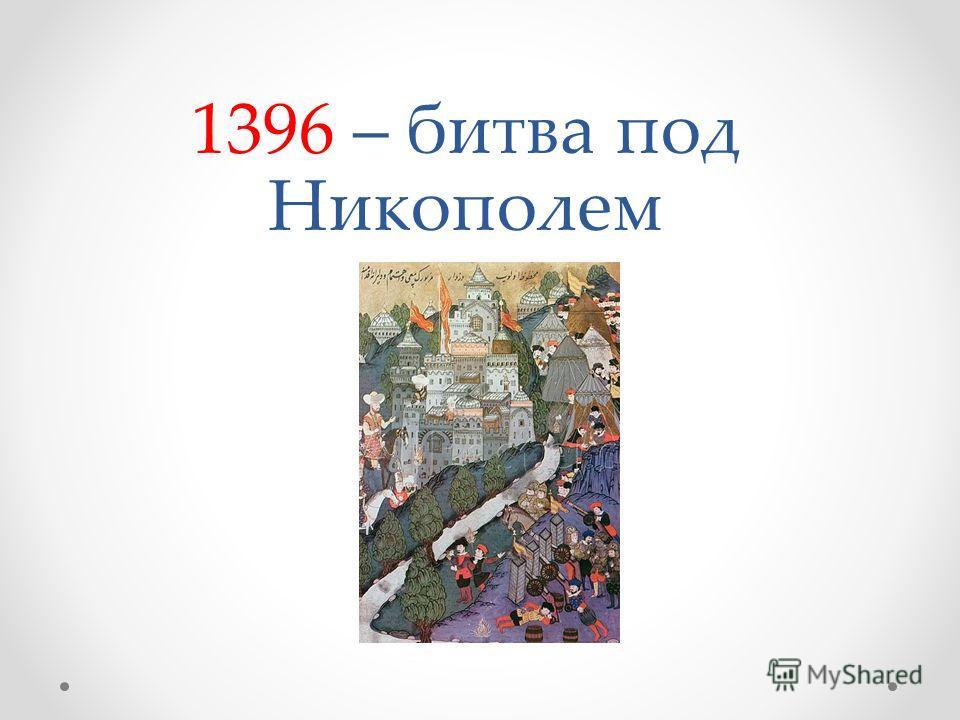 1396 – битва под Никополем