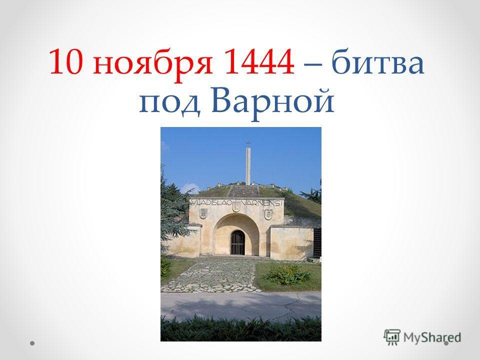 10 ноября 1444 – битва под Варной