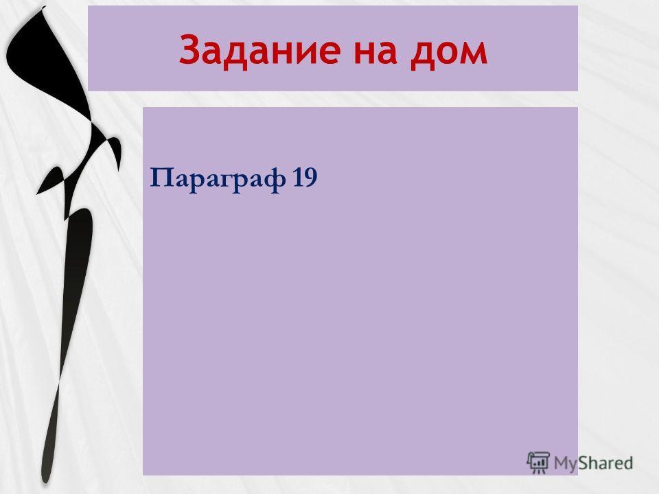 Объясни, как ты понимаешь смысл эпиграфа к уроку «Нет, ты не будешь забвенно, столетье безумно и мудро!» А.Н. Радищев