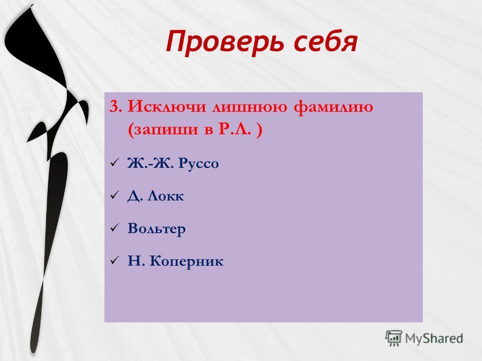 Проверь себя 2. Выбери и запиши буквы под которыми записаны естественные права (запиши в Р.Л. ) A. на жизнь B. на дворянский титул C. на собственность D. на выбор веры E. на свободу