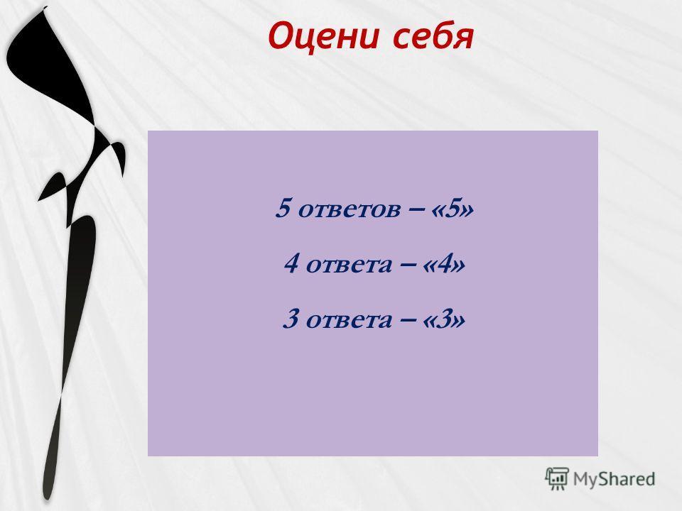 Проверь себя ответы 1. Просвещение (философия Просвещения) 2. A C E 3. Н. Коперник 4. В С А 5. Просвещенные монархи (Просвещенный абсолютизм)