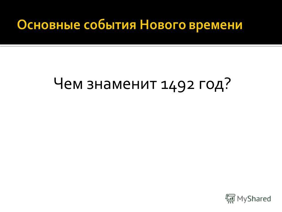 Чем знаменит 1492 год?
