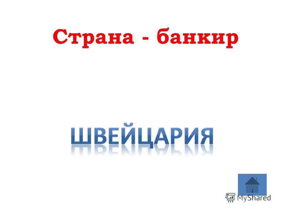 Страна - банкир