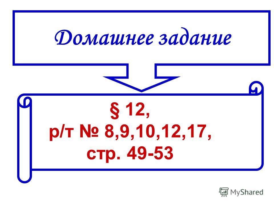 Домашнее задание § 12, р/т 8,9,10,12,17, стр. 49-53