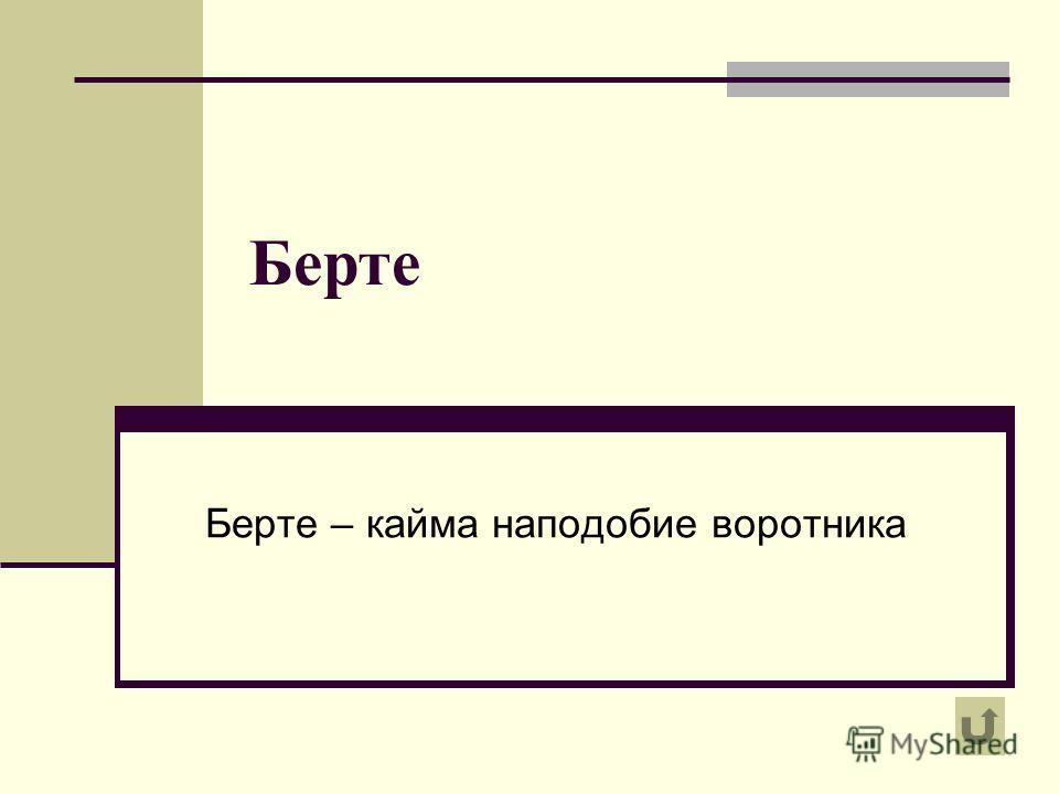 Берте Берте – кайма наподобие воротника