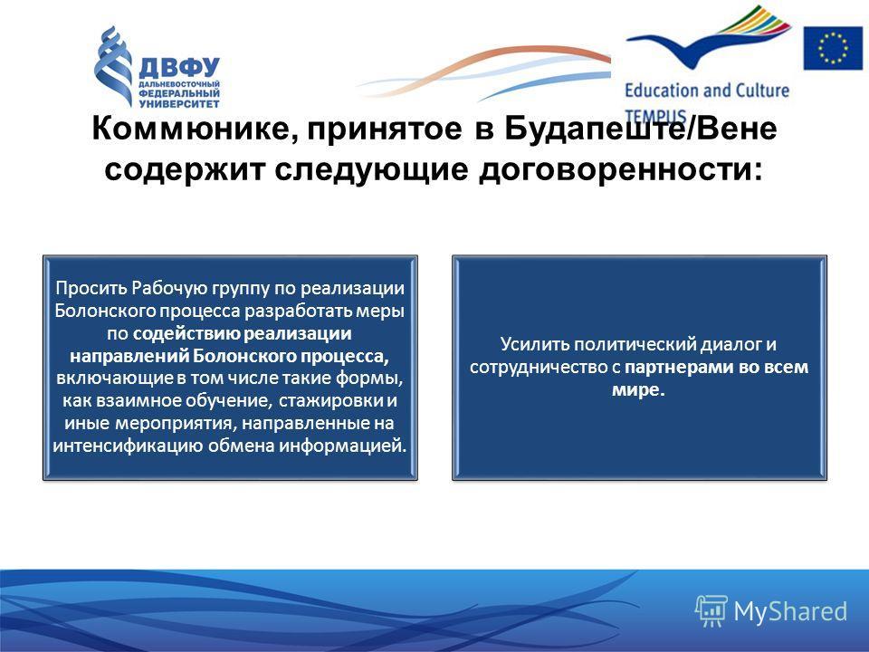 Коммюнике, принятое в Будапеште/Вене содержит следующие договоренности: Просить Рабочую группу по реализации Болонского процесса разработать меры по содействию реализации направлений Болонского процесса, включающие в том числе такие формы, как взаимн