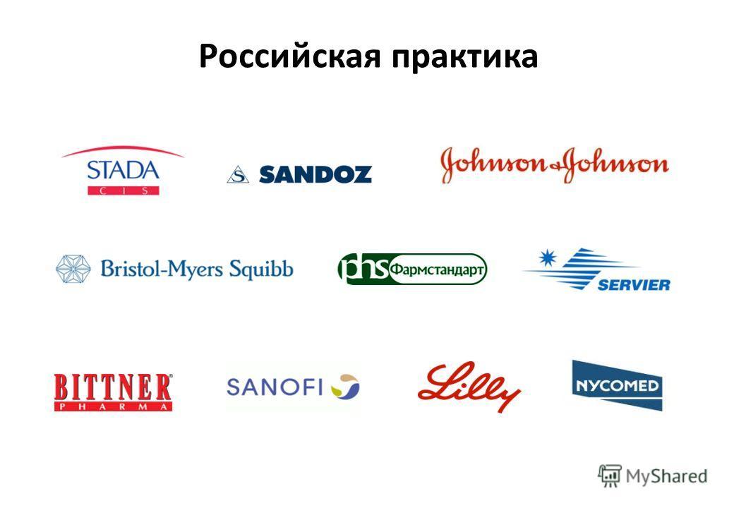 Российская практика