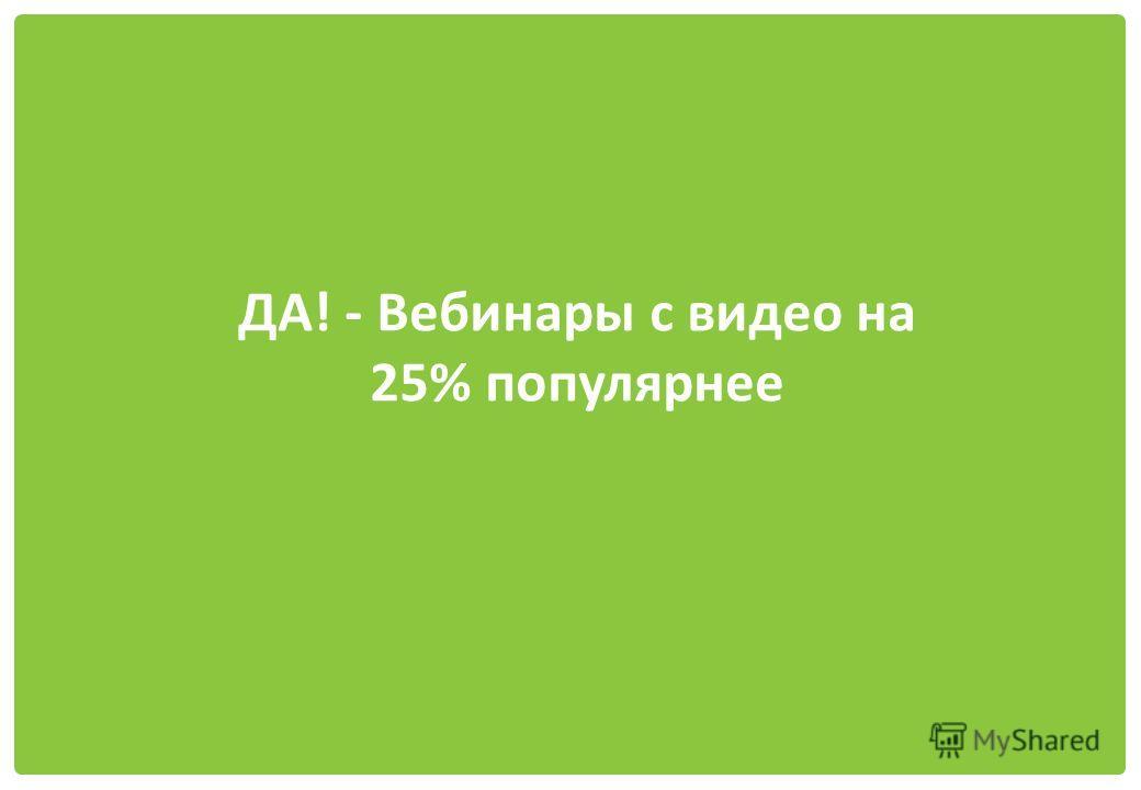ДА! - Вебинары с видео на 25% популярнее