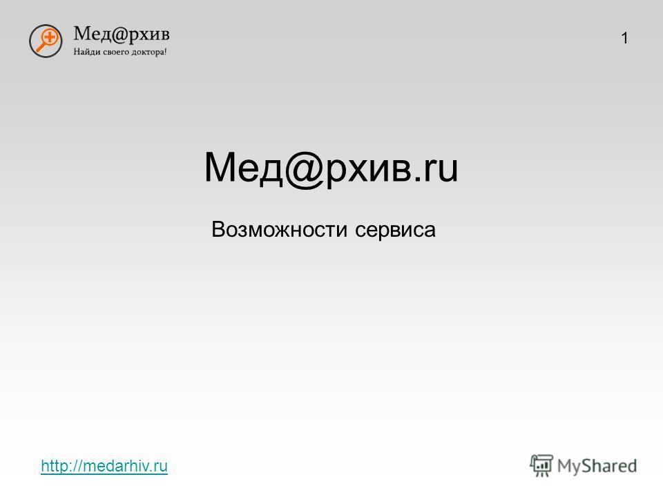 Мед@рхив.ru Возможности сервиса 1 http://medarhiv.ru