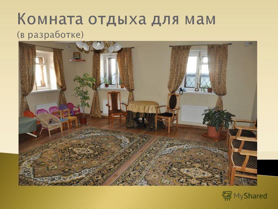 Комната отдыха для мам (в разработке)