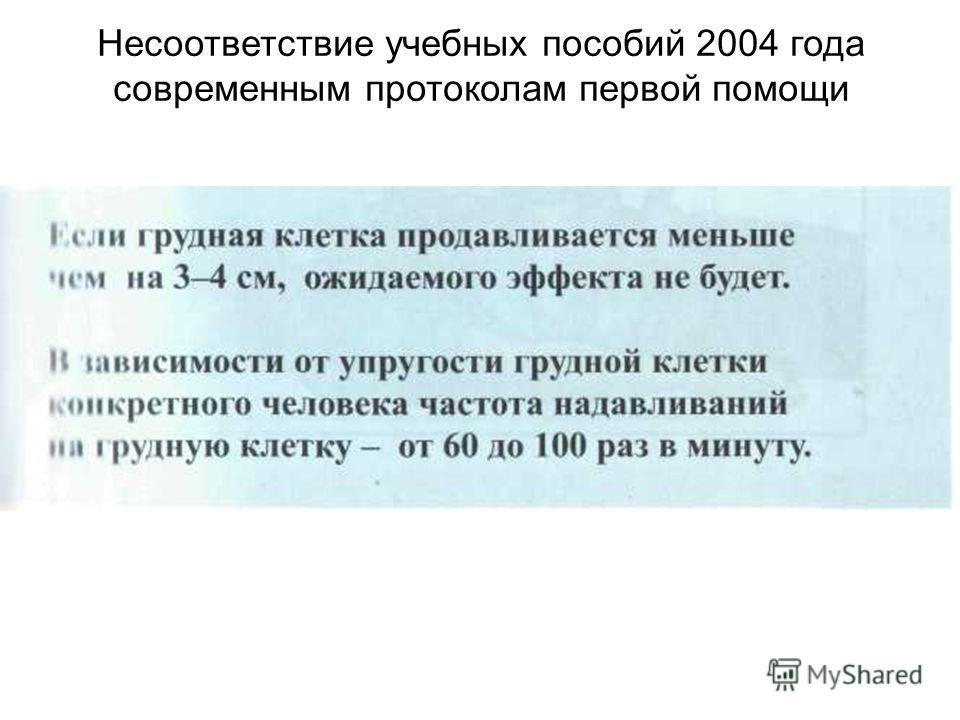 Несоответствие учебных пособий 2004 года современным протоколам первой помощи
