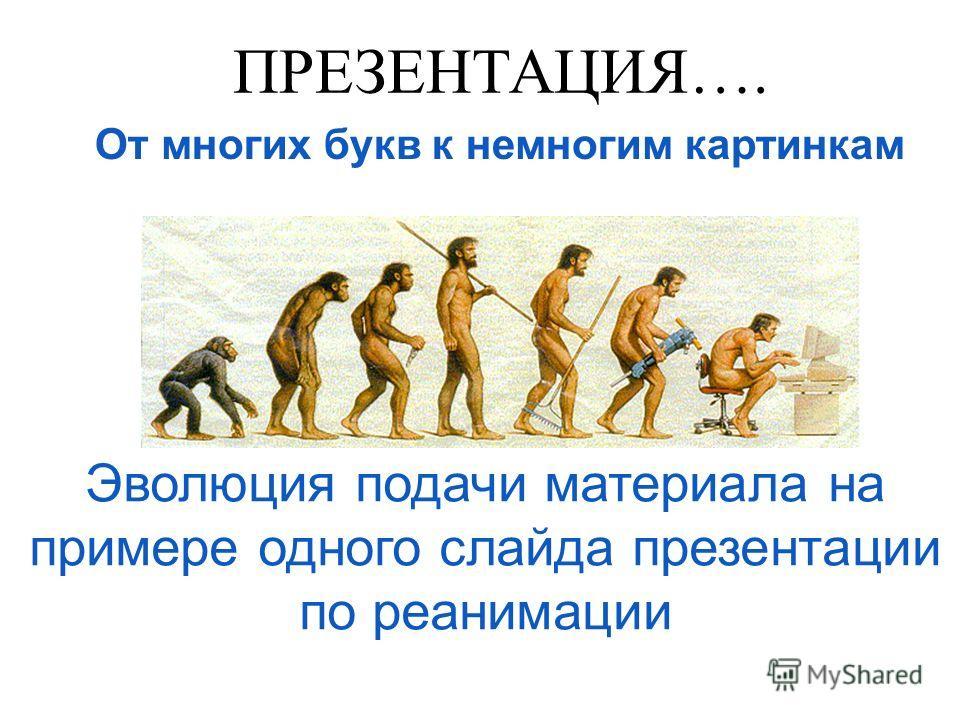 Эволюция подачи материала на примере одного слайда презентации по реанимации От многих букв к немногим картинкам ПРЕЗЕНТАЦИЯ….