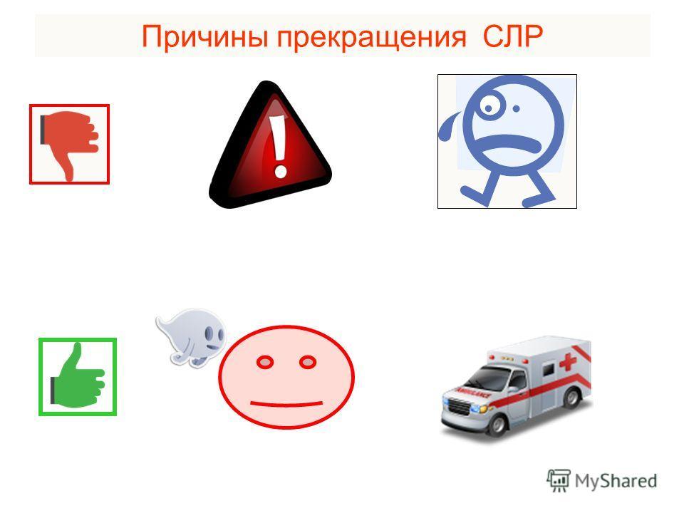 Причины прекращения СЛР