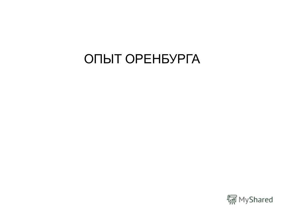 ОПЫТ ОРЕНБУРГА