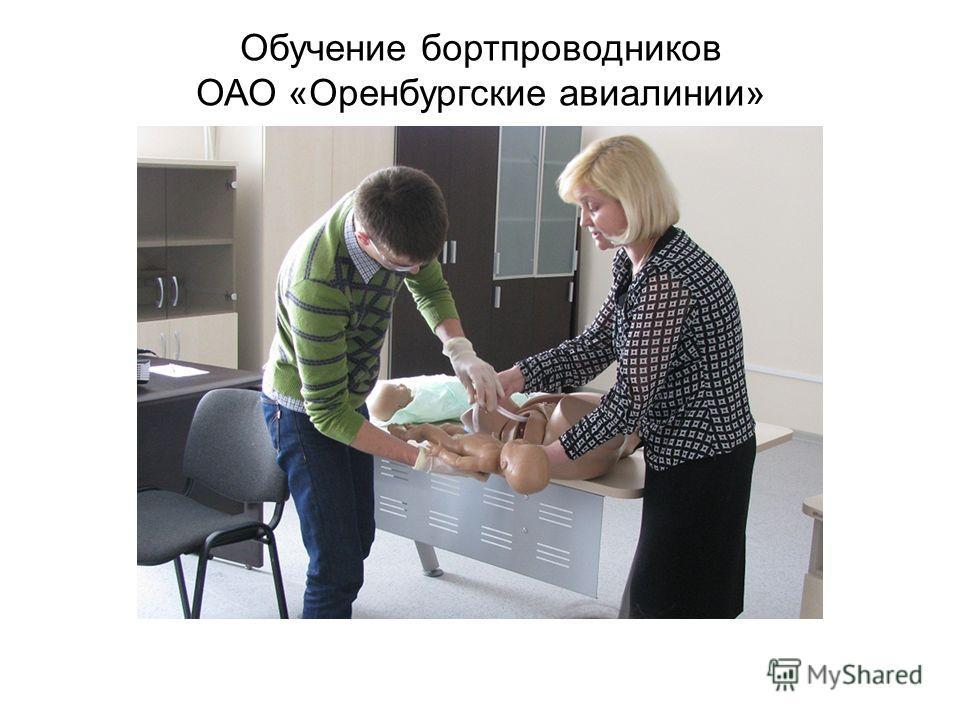 Обучение бортпроводников ОАО «Оренбургские авиалинии»