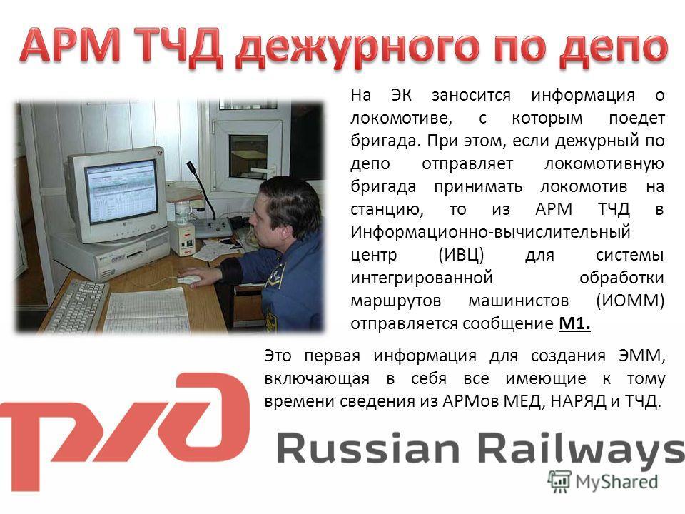 На ЭК заносится информация о локомотиве, с которым поедет бригада. При этом, если дежурный по депо отправляет локомотивную бригада принимать локомотив на станцию, то из АРМ ТЧД в Информационно-вычислительный центр (ИВЦ) для системы интегрированной об