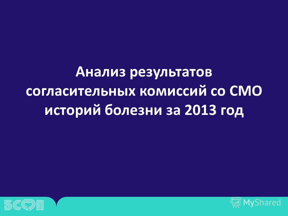 Анализ результатов согласительных комиссий со СМО историй болезни за 2013 год