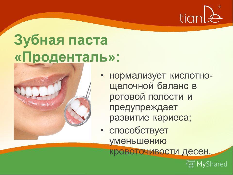 Зубная паста «Проденталь»: нормализует кислотно- щелочной баланс в ротовой полости и предупреждает развитие кариеса; способствует уменьшению кровоточивости десен.