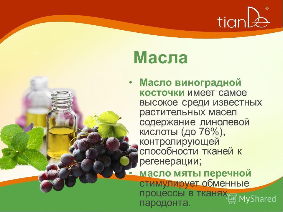 Масла Масло виноградной косточки имеет самое высокое среди известных растительных масел содержание линолевой кислоты (до 76%), контролирующей способности тканей к регенерации; масло мяты перечной стимулирует обменные процессы в тканях пародонта.