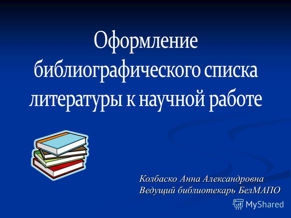 Колбаско Анна Александровна Ведущий библиотекарь БелМАПО