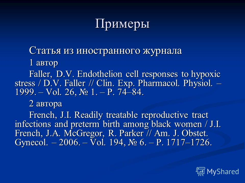 Статья из иностранного журнала 1 автор Faller, D.V. Endothelion cell responses to hypoxic stress / D.V. Faller // Clin. Exp. Pharmacol. Physiol. – 1999. – Vol. 26, 1. – P. 74–84. 2 автора French, J.I. Readily treatable reproductive tract infections a
