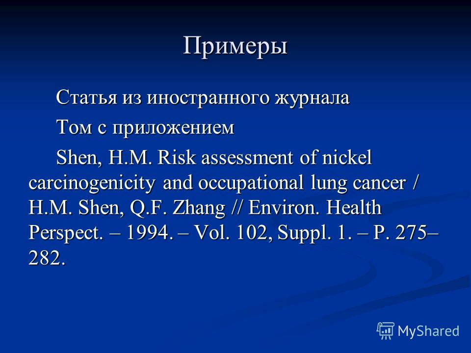 Статья из иностранного журнала Том с приложением Shen, H.M. Risk assessment of nickel carcinogenicity and occupational lung cancer / H.M. Shen, Q.F. Zhang // Environ. Health Perspect. – 1994. – Vol. 102, Suppl. 1. – P. 275– 282. Примеры