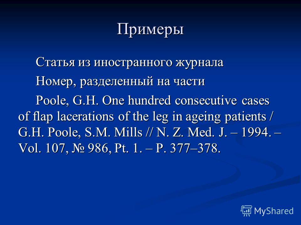 Статья из иностранного журнала Номер, разделенный на части Poole, G.H. One hundred consecutive cases of flap lacerations of the leg in ageing patients / G.H. Poole, S.M. Mills // N. Z. Med. J. – 1994. – Vol. 107, 986, Pt. 1. – P. 377–378. Примеры