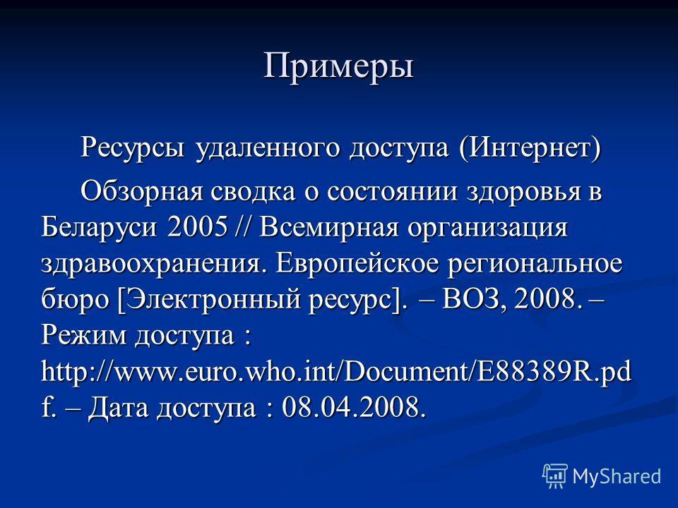 Ресурсы удаленного доступа (Интернет) Обзорная сводка о состоянии здоровья в Беларуси 2005 // Всемирная организация здравоохранения. Европейское региональное бюро [Электронный ресурс]. – ВОЗ, 2008. – Режим доступа : http://www.euro.who.int/Document/E